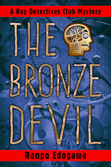 The Bronze Devil